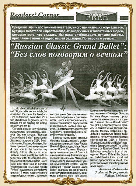GrandBalletPress_Eternity